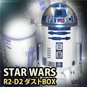 STAR WARS(スターウォーズ) R2-D2 ダストBOX - 拡大画像