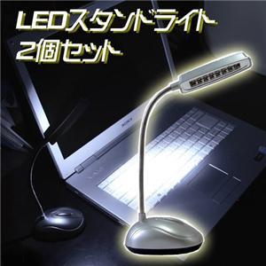 LEDスタンドライト 【2個セット】 - 拡大画像
