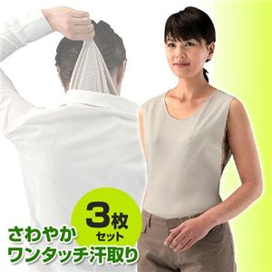 さわやかワンタッチ汗取り 【3枚組】 - 拡大画像
