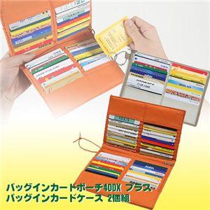 バッグインカードポーチ40DX+バッグインカードケース - 拡大画像