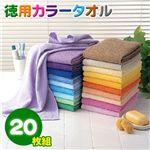 1,980円 徳用カラータオル20色(20枚組)