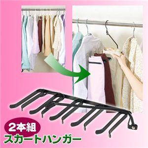 スカートハンガー【2本組】