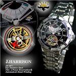 J.HARRISON(ジョン・ハリソン) オートマチック パワーリザーブ  JH-007BB/ブラック