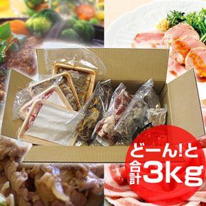 【2012年1月31日まで!期間限定】亀山社中バラエティ 肉福袋 (6種 計3kg入り) - 拡大画像