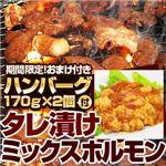 【2012年2月29日まで ハンバーグ2個おまけ付き】亀山社中 タレ漬けミックスホルモン 1.2kg