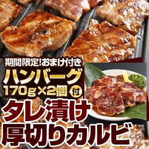 【2012年2月29日まで ハンバーグ2個おまけ付き】亀山社中 タレ漬け厚切りカルビ900g - 拡大画像