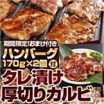 【2012年2月29日まで ハンバーグ2個おまけ付き】亀山社中 タレ漬け厚切りカルビ900g