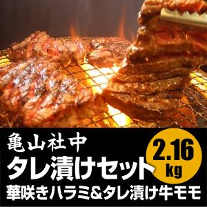 亀山社中 タレ漬け焼肉・BBQセット 華咲きハラミ&華咲きひとくち牛モモ 2.16kg