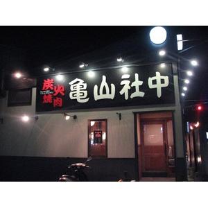 【訳あり大特価】 亀山社中タレ漬けカルビ1.2キロ