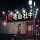 亀山社中 タレ漬け厚切りカルビ3キロセット 写真4