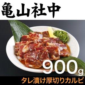 【リニューアル!】亀山社中 タレ漬け厚切りカルビ900g - 拡大画像
