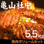 亀山社中 焼肉ボリュームセット 5.5kg