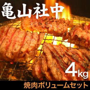 亀山社中 焼肉ボリュームセット 4kg - 拡大画像