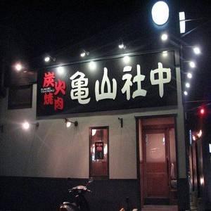 亀山社中 タレ漬けセット 華咲きハラミ&華咲き肩ロース 3.9kg - 拡大画像