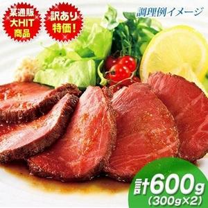 【国産】赤ワイン風味ローストビーフ 600g