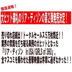 """リア・ディゾン in USA/PREMIUM EDITION """"EXPOSED""""画像4"""