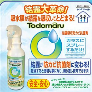 結露吸水スプレー トドマール 【4本組】 - 拡大画像