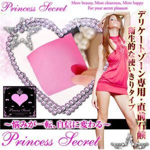 プリンセスシークレット - 拡大画像