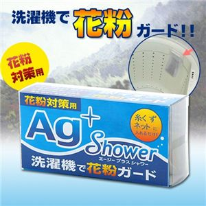 AG+shower