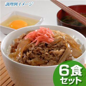 贅沢の極み!松坂牛使用のワガママセット 牛丼の具6食