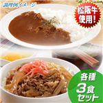 贅沢の極み!松坂牛使用のワガママセット ビーフカレー&牛丼の具各3食