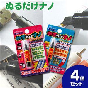 ぬるだけナノ【携帯&電源用セット】計4個セット