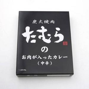 激安 炭火焼肉たむらのお肉が入ったカレーセット 【12個セット】中辛×12