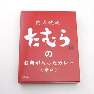 激安 炭火焼肉たむらのお肉が入ったカレーセット 【12個セット】辛口×12