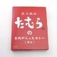 炭火焼肉たむらのお肉が入ったカレーセット 【12個セット】辛口×12 - 縮小画像2