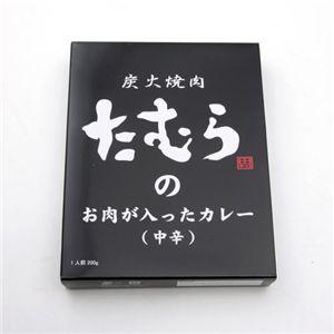 炭火焼肉たむらのお肉が入ったカレー【12個セット】中辛×12
