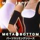 メタボトム パーツスリミングシリーズ ウエスト&ヒップ・太もも ブラック M-L - 縮小画像3