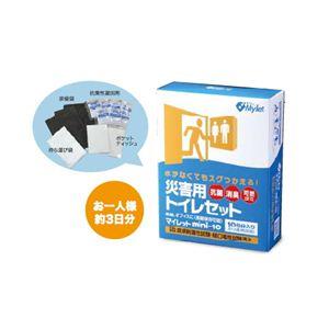 災害用トイレセット マイレット mini10 【2箱セット】 - 拡大画像