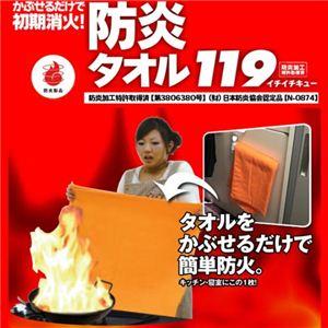 かぶせるだけで初期消火! 防炎タオル119