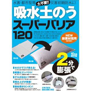 吸水性土嚢 スーパーバリア120 (20枚入)【吸水土のう】
