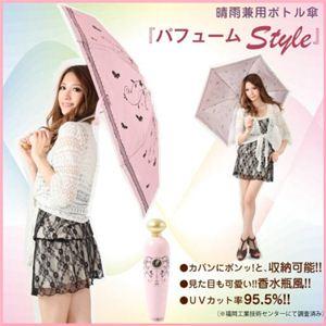 晴雨兼用!ボトル傘『パフューム Style』 - 拡大画像
