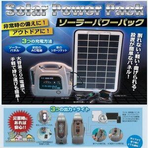 ソーラーパワーパック - 拡大画像