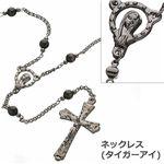 ロザリオネックレス+磁気ブレスレット 2点SET ネックレス(タイガーアイ)+ブレス(オールチャコール)