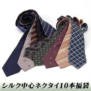シルク中心ネクタイ10本福袋 【10点お得セット】