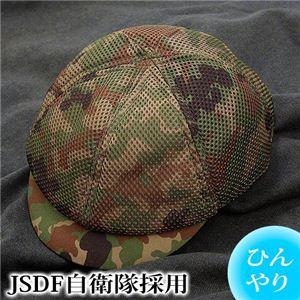 ヘルメットもヒンヤリ涼しく J.S.D.F.(自衛隊)採用 ヘルメットクーラー NVCB6509
