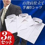 半袖 ワイシャツ3枚セット L 【 3点お得セット 】