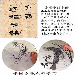 京都手描き絵甚平 上下セット 虎/黒 LL f04