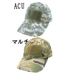 【 米軍 】 タクティカルキャップ マルチ カモ( 迷彩) 【 レプリカ 】