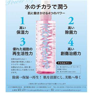 【訳あり】H20マジェンタ ウォーター