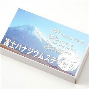 富士バナジウムスティック