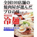 3,732円 韓国宮廷冷麺16食セット
