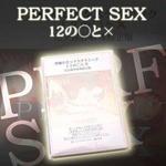 PERFECT SEX 12の○と×