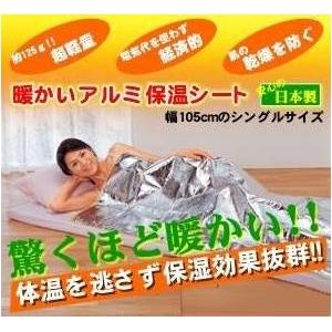 暖かいアルミ保温シート【4枚組】 日本製 - 拡大画像