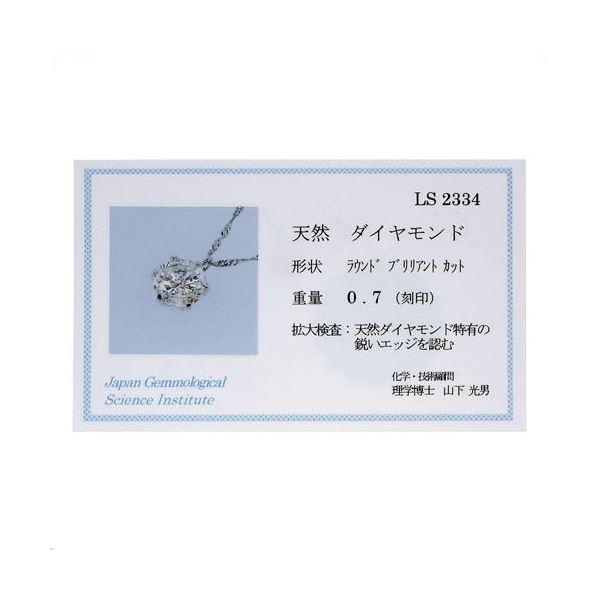 ダイヤモンド ネックレス 鑑別カード