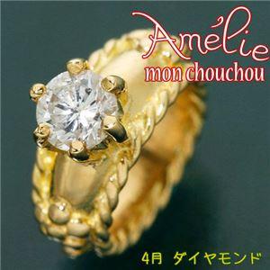 amelie mon chouchou Priere K18 誕生石ベビーリング(4月)ダイヤモンド
