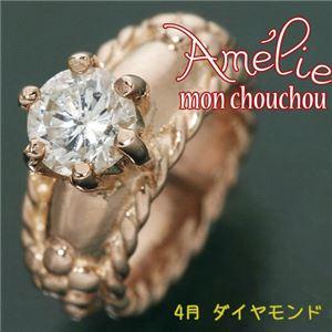 amelie mon chouchou Priere K18PG 誕生石ベビーリング(4月)ダイヤモンド